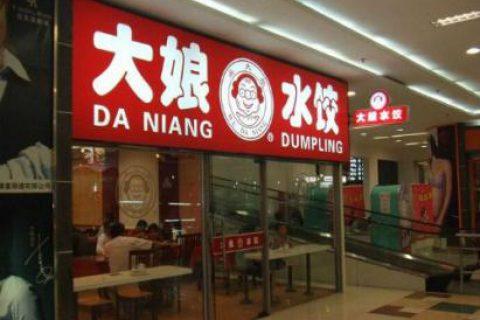 大娘水饺餐饮4000吨大型食品冷库氨改氟工程案例