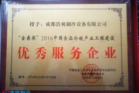 2016中国食品冷链产业工程建设优秀企业