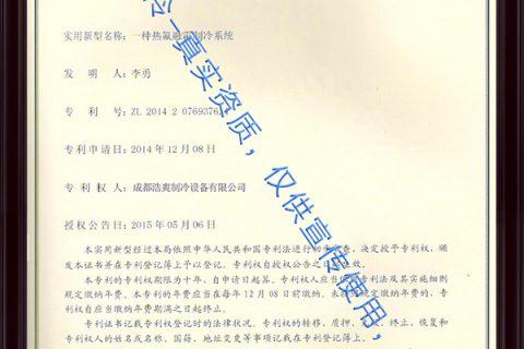 热氟融霜制冷系统专利证书