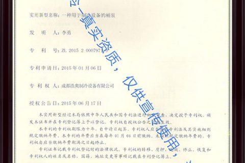 制冷设备桶泵专利证书