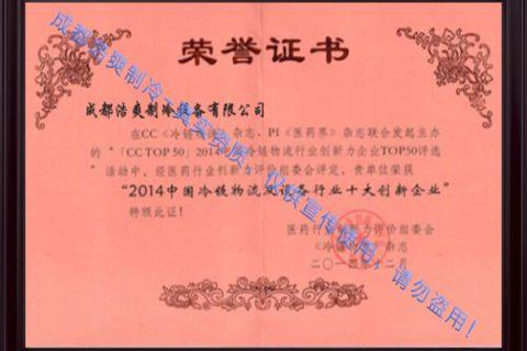 2014中国冷链物流行业十大创新企业
