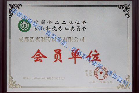 中国食品物流专业会员单位