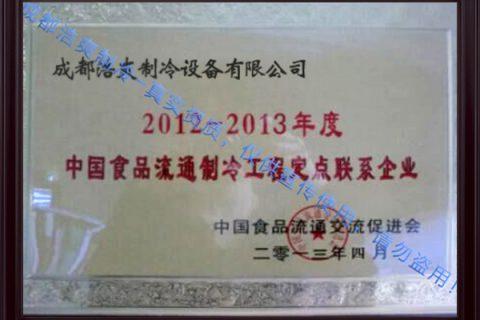 中国食品流通制冷工程定点联系企业