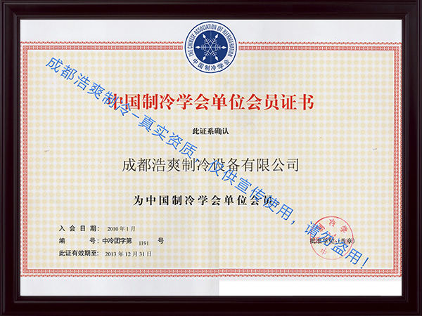 图示:浩爽制冷荣获中国制冷学会单位会员证书