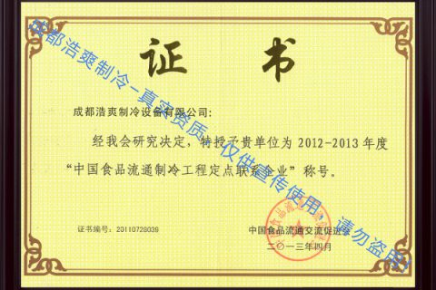 中国食品流通制冷工程证书