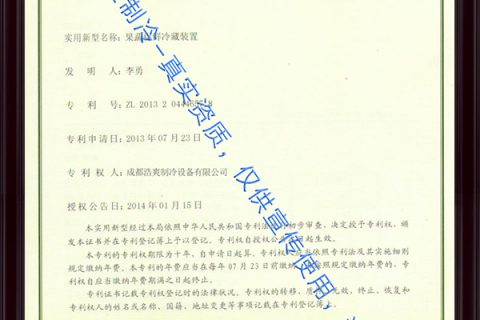 果蔬保鲜冷藏装置专利证书