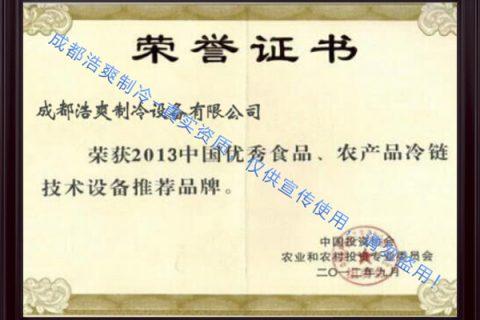 2013中国优秀食品、农产品冷链技术设备推荐品牌