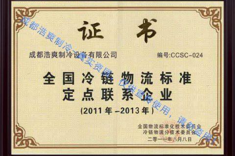 中国冷链物流标准定点联系企业