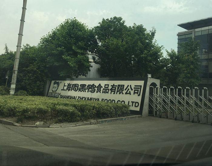 周黑鸭食品厂实拍