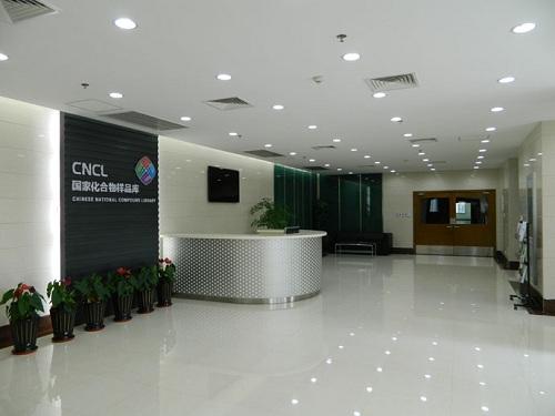 国家化合物样品库办公室