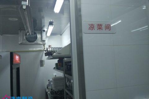 某连锁火锅双温保鲜餐饮冷库工程案例