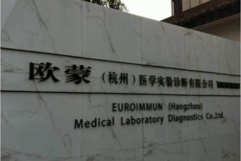 欧蒙(杭州)医学实验诊断公司20吨大型医药冷库工程案例