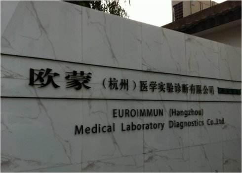 欧蒙(杭州)医学生物有限公司