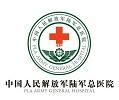 中国人民解放军陆军总医院