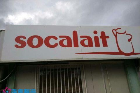 「国外出口冷库案例」法国Socalait冰淇淋低温食品冷库工程项目