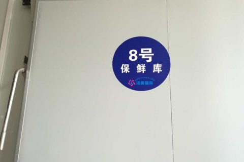 水果保鲜库50平米造价要多少钱?