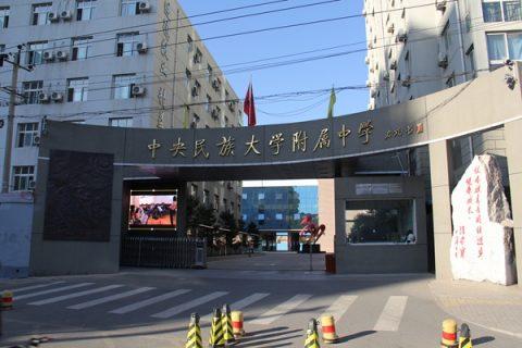 北京中央民族大学附属中学食堂双温冷库工程项目