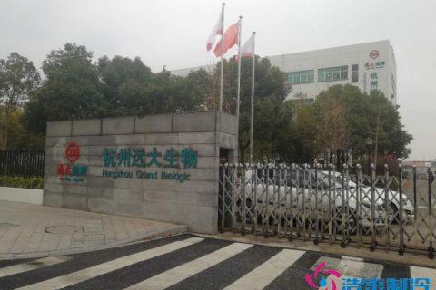 杭州远大生物1300立方米医药冷库工程项目