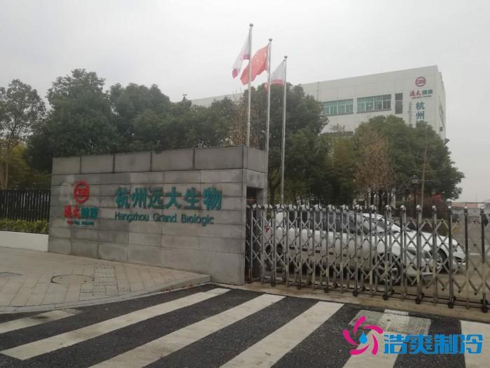 图为杭州远大生物公司外部实拍
