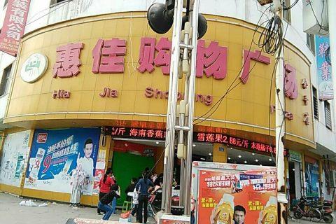 四川遂宁市惠佳超市果蔬保鲜库工程设计建造方案
