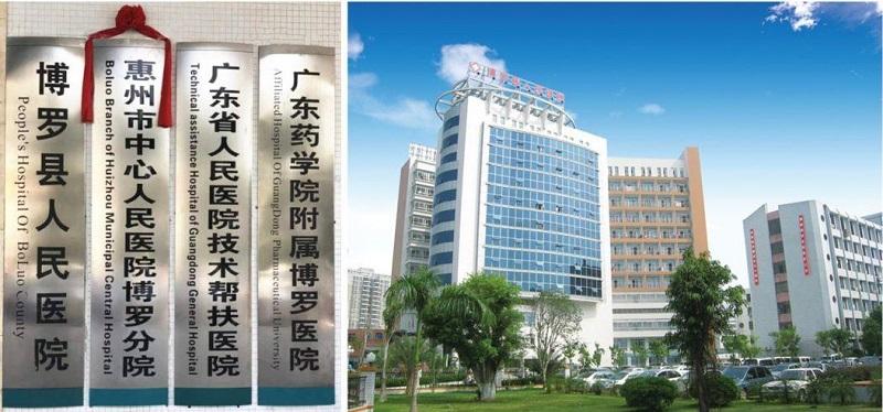 博罗县人民医院大楼实拍