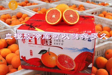 血橙放冷库可以储存多久?温度要求是多少?