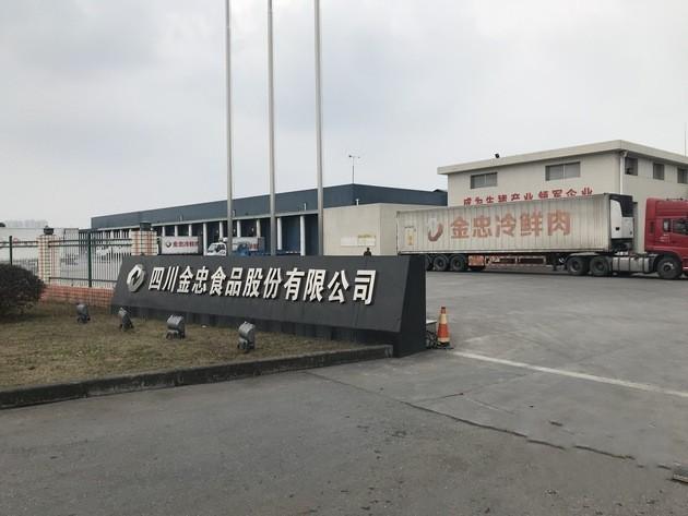 四川金忠食品厂区实拍
